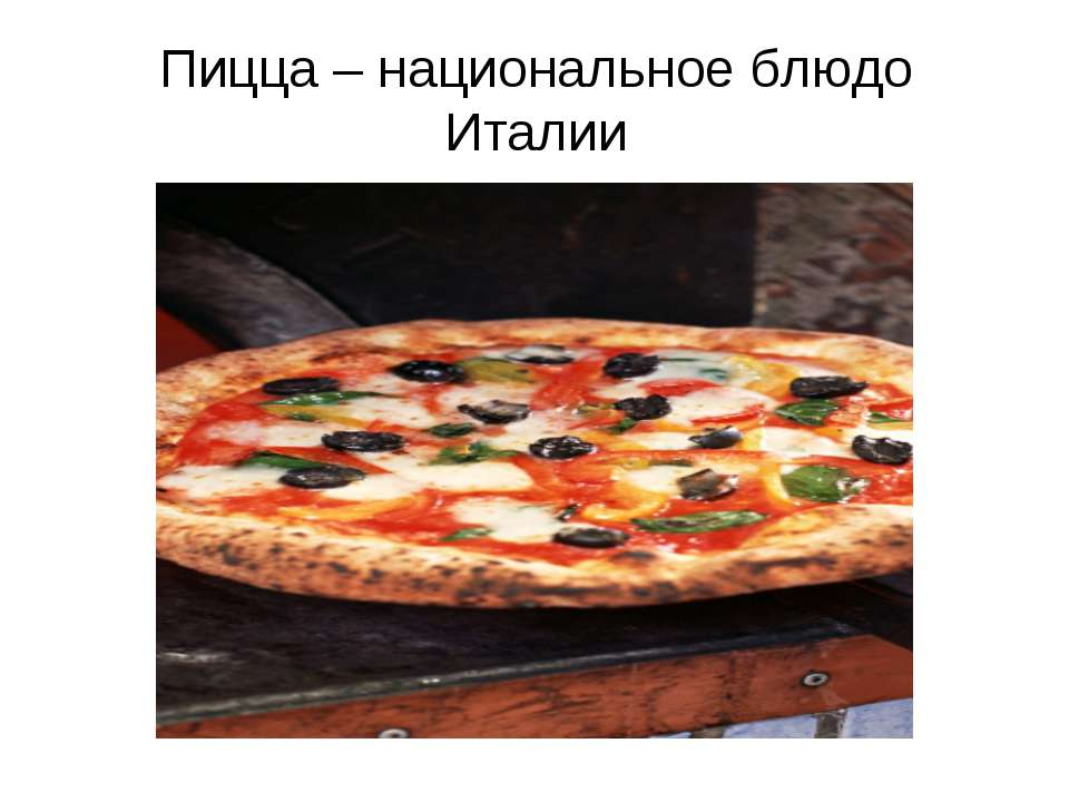 Пицца – национальное блюдо Италии