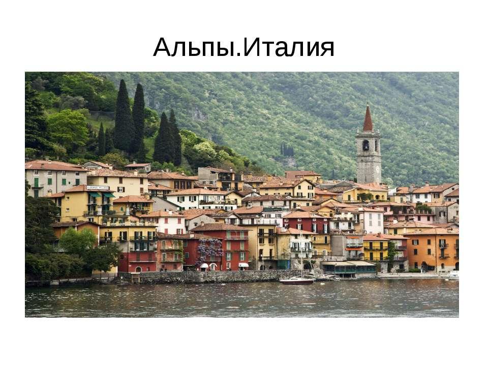 Альпы.Италия