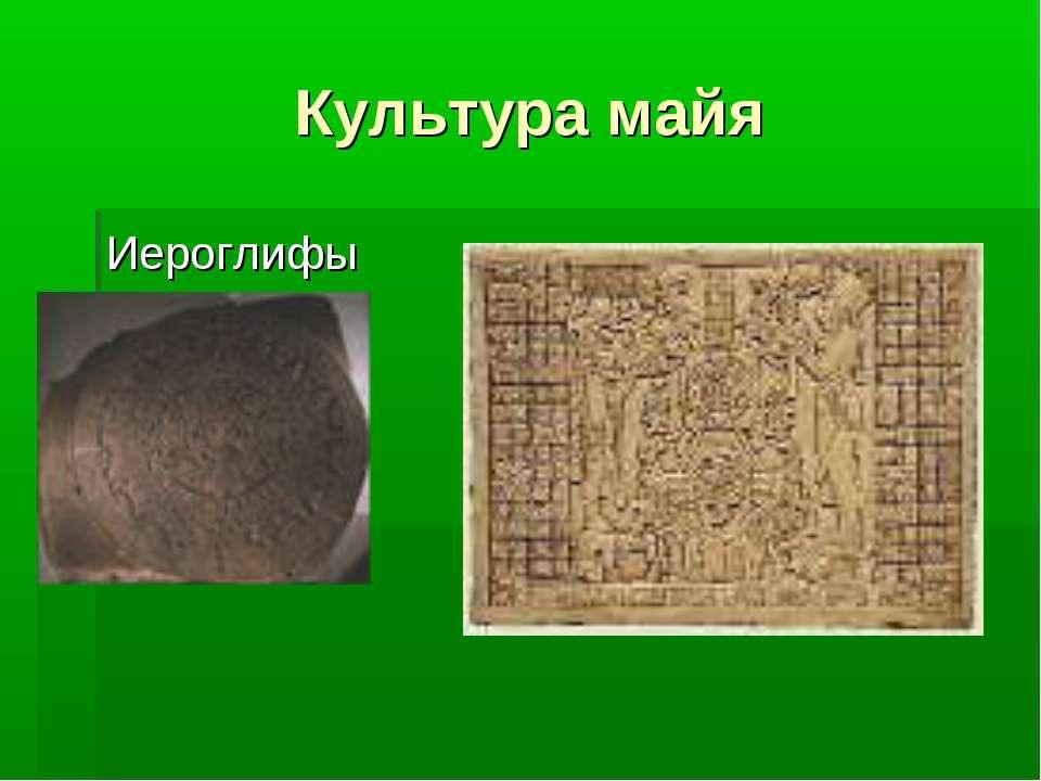 Культура майя Иероглифы