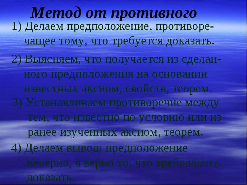 Метод от противного 1) Делаем предположение, противоре- чащее тому, что требу...