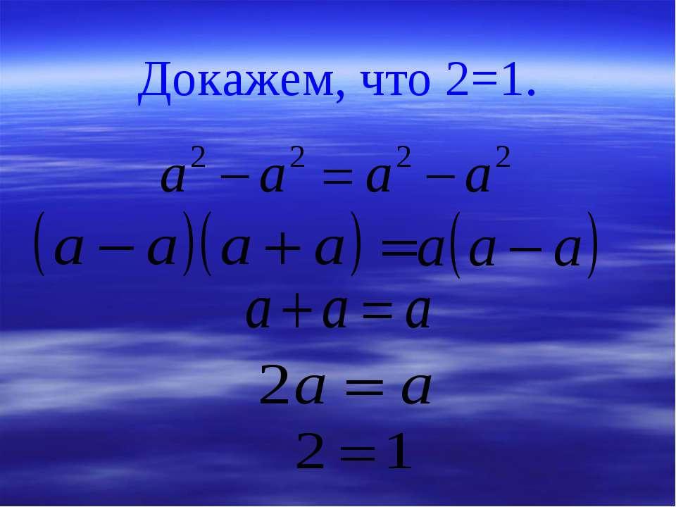 Докажем, что 2=1.