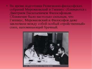 Во время подготовки Религиозно-философских собраний Мережковский и Гиппиус сб...