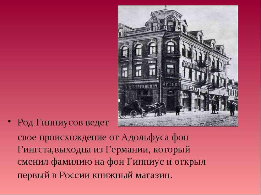 Род Гиппиусов ведет свое происхождение от Адольфуса фон Гингста,выходца из Ге...