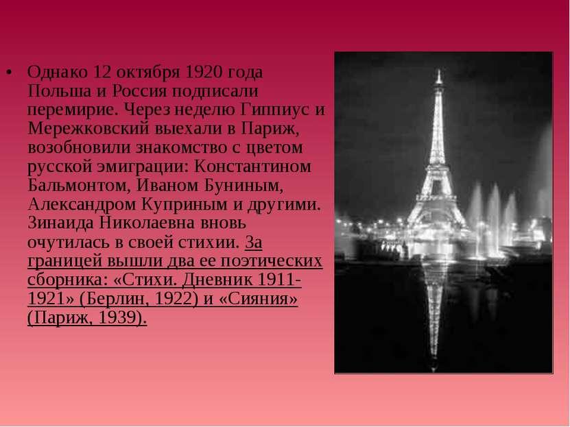 Однако 12 октября 1920 года Польша и Россия подписали перемирие. Через неделю...