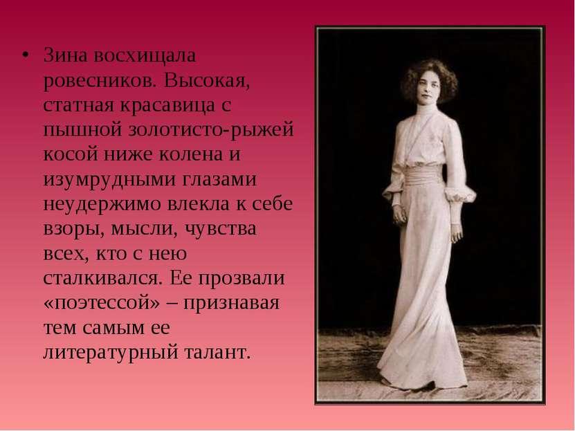 Зина восхищала ровесников. Высокая, статная красавица с пышной золотисто-рыже...