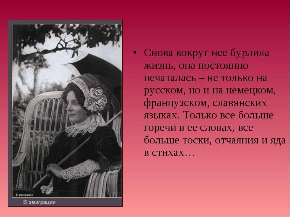 Снова вокруг нее бурлила жизнь, она постоянно печаталась – не только на русск...