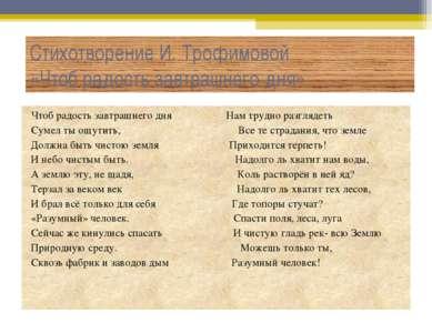 Стихотворение И. Трофимовой «Чтоб радость завтрашнего дня» Чтоб радость завтр...