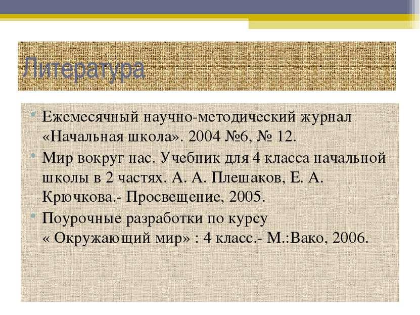 Литература Ежемесячный научно-методический журнал «Начальная школа». 2004 №6,...