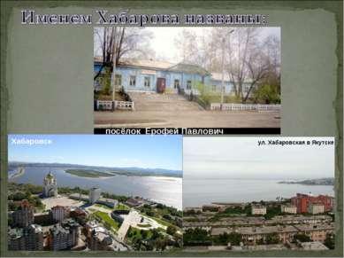 Хабаровск посёлок Ерофей Павлович ул. Хабаровская в Якутске