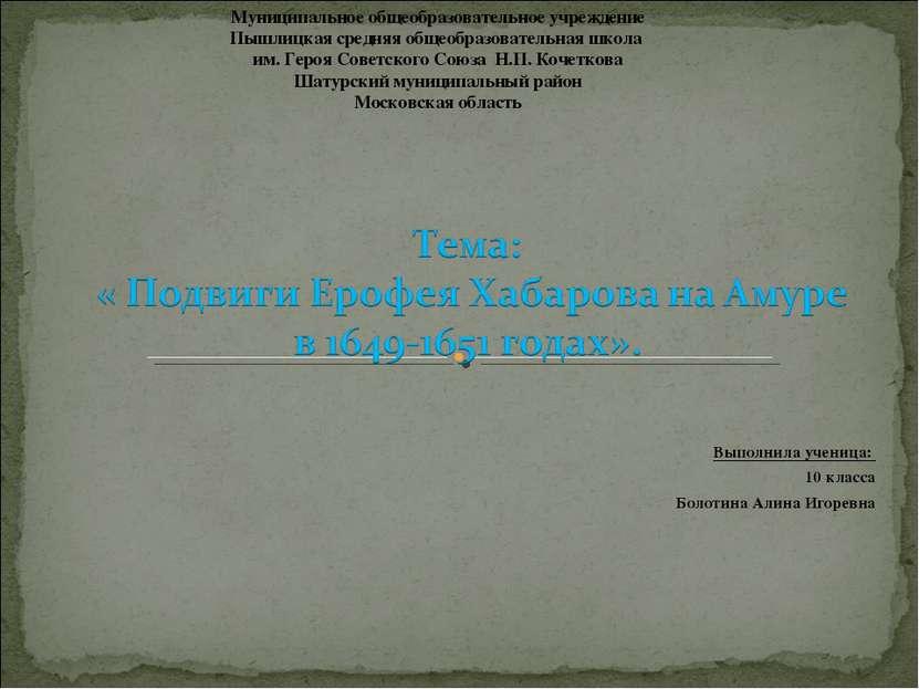 Выполнила ученица: 10 класса Болотина Алина Игоревна Муниципальное общеобразо...