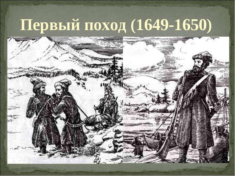 Первый поход (1649-1650)