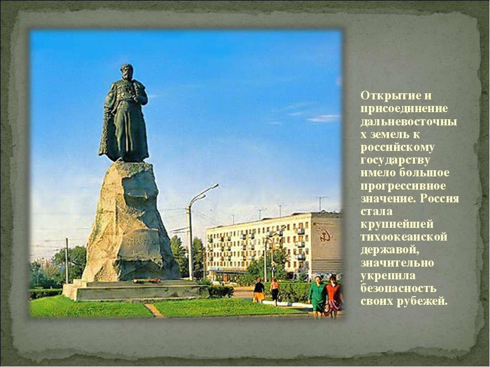 Открытие и присоединение дальневосточных земель к российскому государству име...