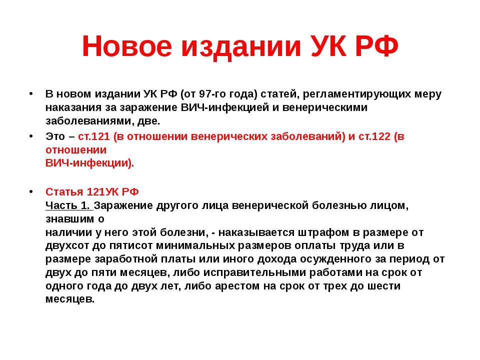 Новое издании УК РФ В новом издании УК РФ (от 97-го года) статей, регламентир...