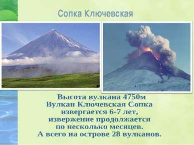 Сопка Ключевская