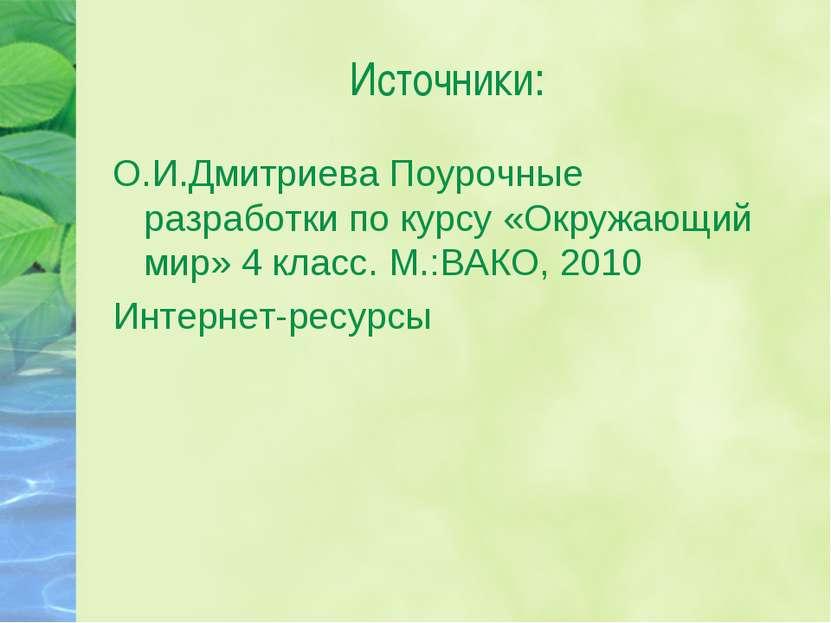 Источники: О.И.Дмитриева Поурочные разработки по курсу «Окружающий мир» 4 кла...