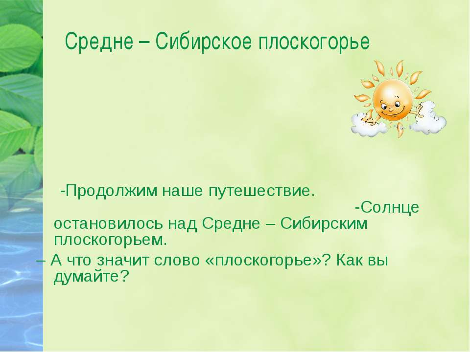 Средне – Сибирское плоскогорье -Продолжим наше путешествие. -Солнце остановил...