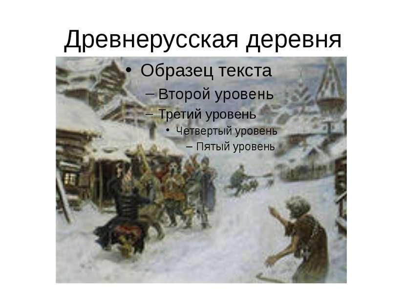 Древнерусская деревня