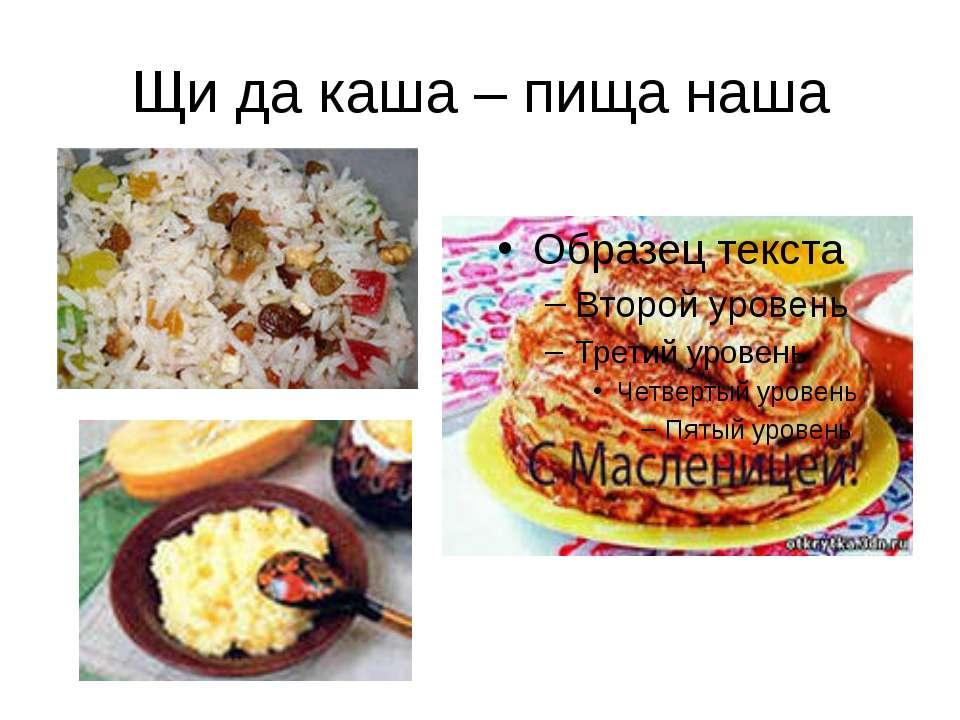 Щи да каша – пища наша