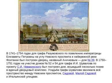 В 1741–1754годах для графа Разумовского по повелению императрицы Елизаветы П...