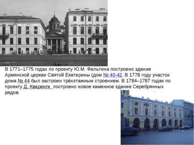 В 1771–1775годах по проекту Ю.М.Фельтена построено здание Армянской церкви ...