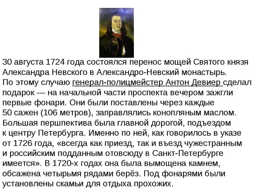 30августа 1724года состоялся перенос мощей Святого князя Александра Невског...