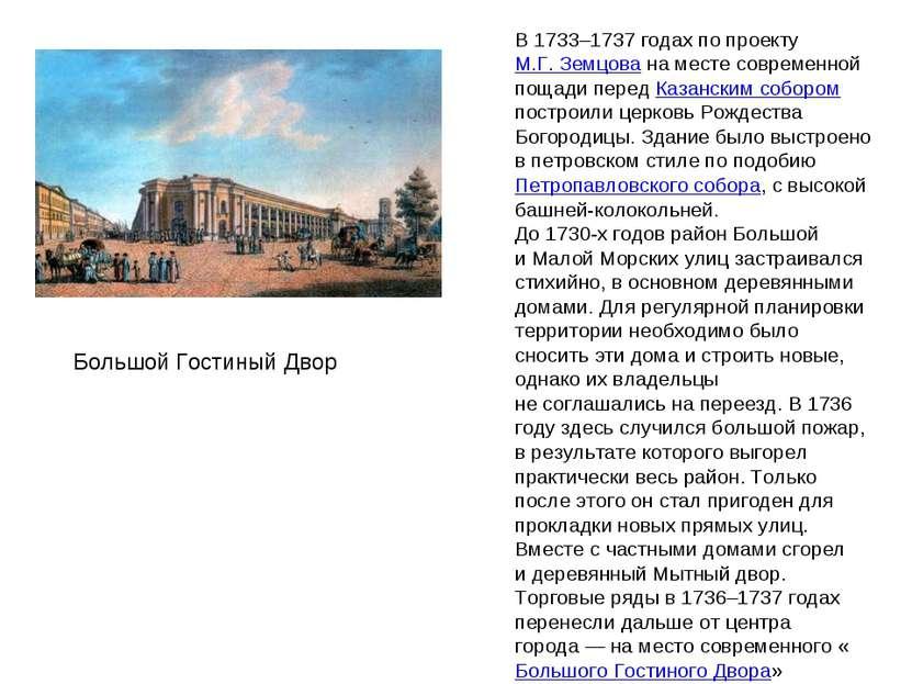 В 1733–1737годах по проекту М.Г.Земцова наместе современной пощади перед К...