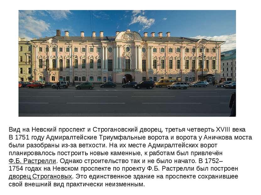 Вид наНевский проспект иСтрогановский дворец, третья четверть XVIIIвека В ...