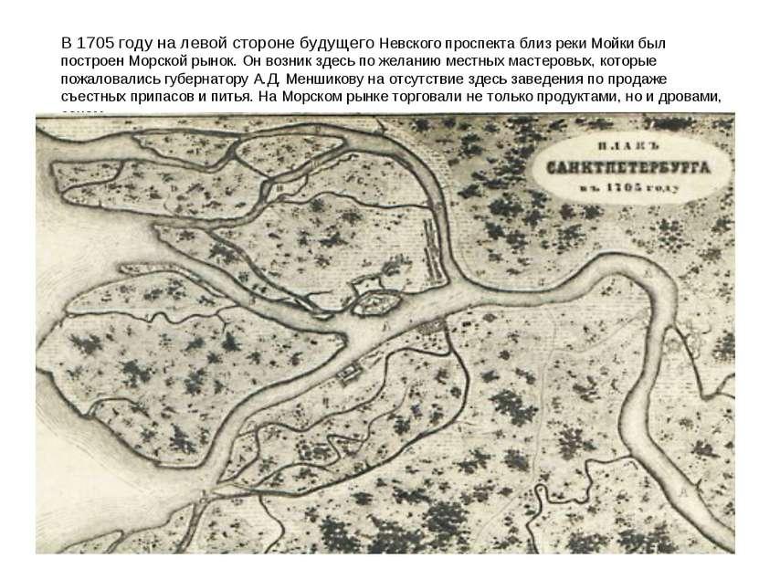 В 1705году налевой стороне будущего Невского проспекта близ реки Мойки был ...