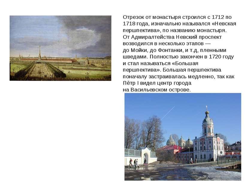 Отрезок отмонастыря строился с 1712по 1718года, изначально назывался «Невс...
