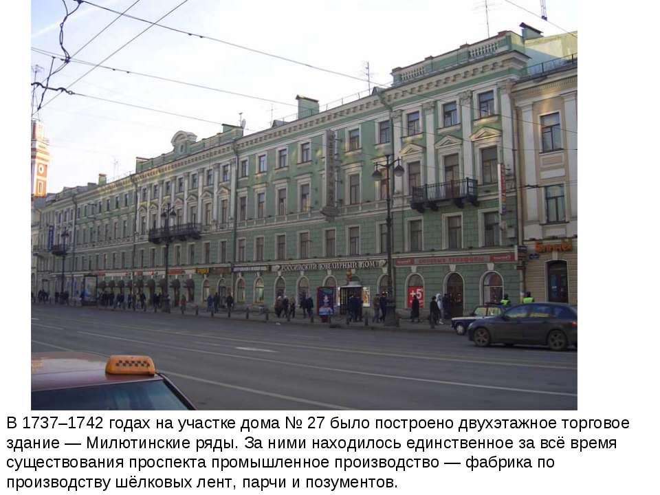 В 1737–1742годах научастке дома №27 было построено двухэтажное торговое зд...