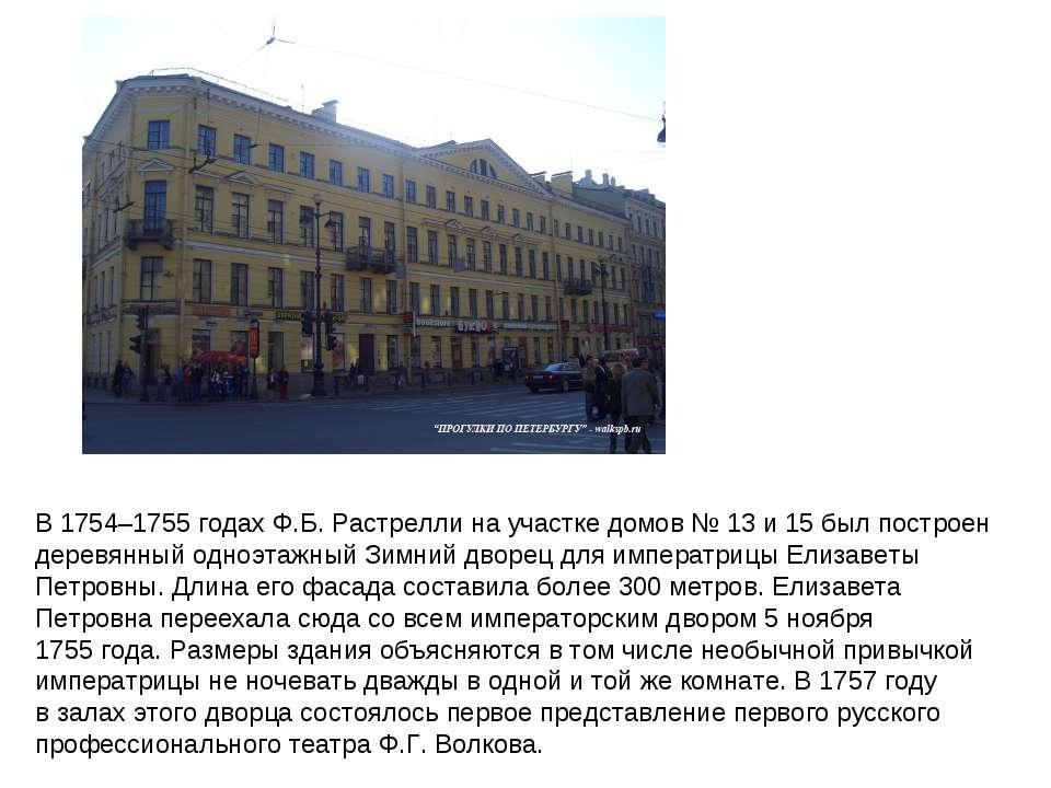 В 1754–1755годах Ф.Б.Растрелли научастке домов №13 и 15был построен дере...
