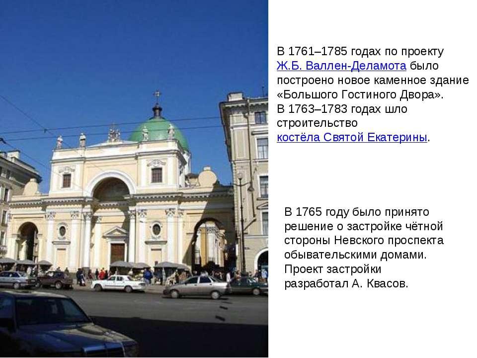В 1761–1785годах по проекту Ж.Б.Валлен-Деламота было построено новое каменн...