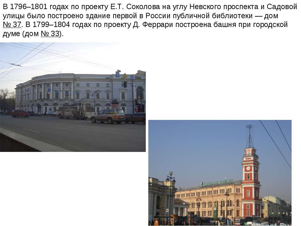 В 1796–1801годах по проекту Е.Т.Соколова науглу Невского проспекта иСадов...