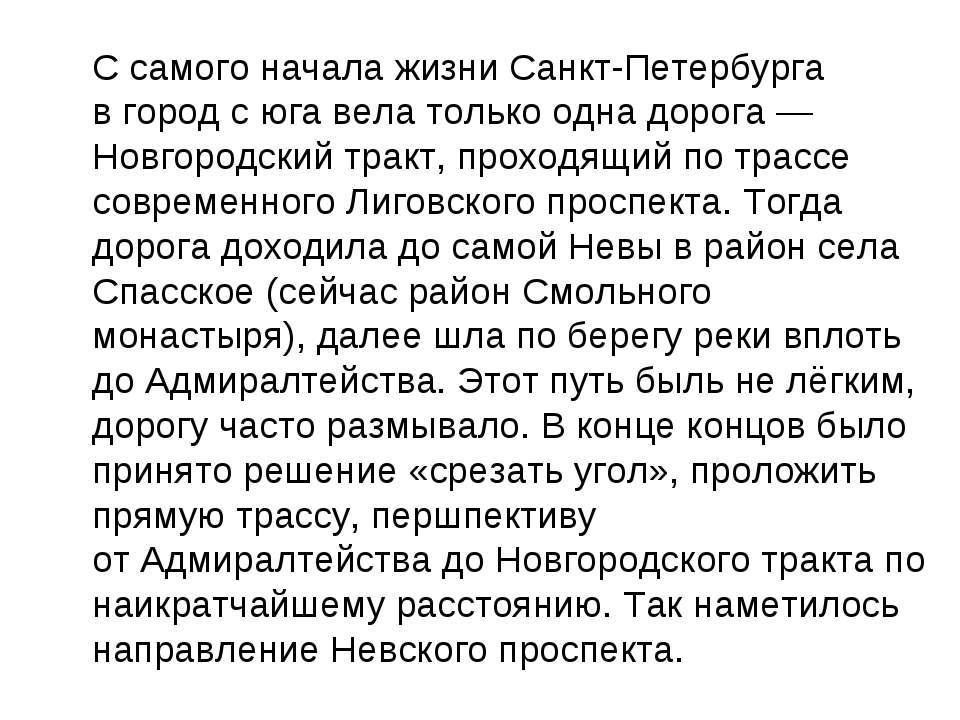 С самого начала жизни Санкт-Петербурга вгород сюга вела только одна дорога...