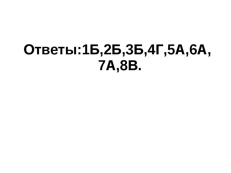 Ответы:1Б,2Б,3Б,4Г,5А,6А, 7А,8В.
