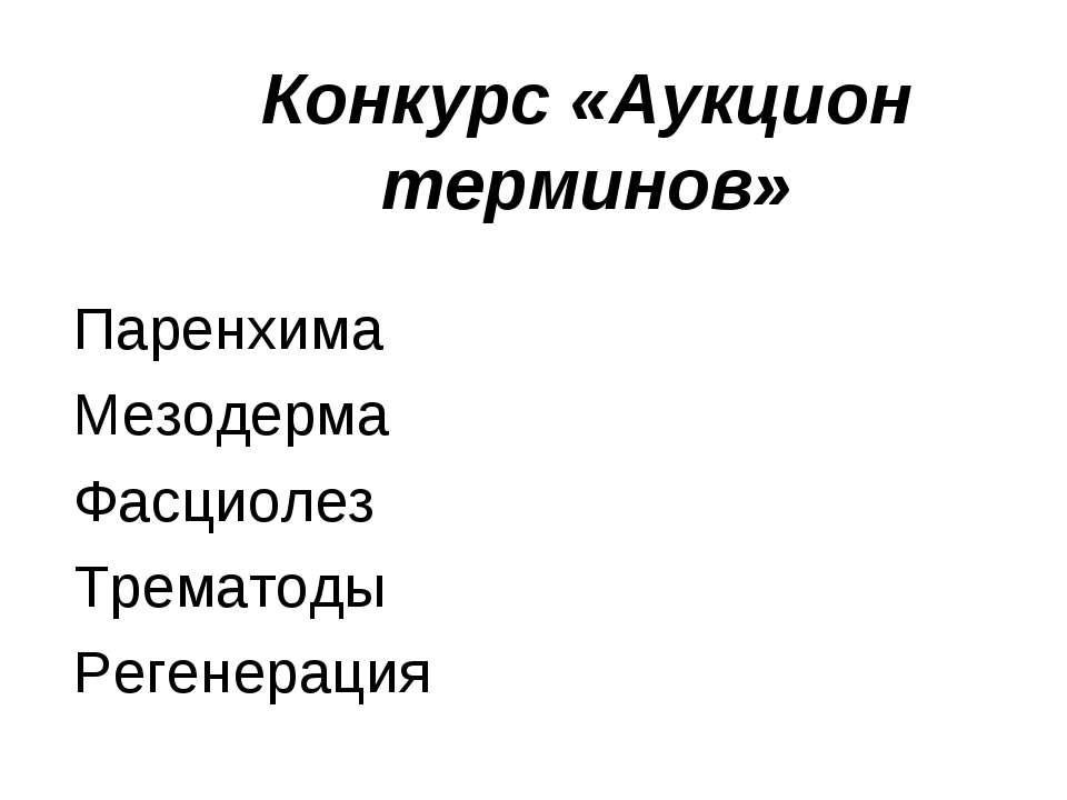 Конкурс «Аукцион терминов» Паренхима Мезодерма Фасциолез Трематоды Регенерация