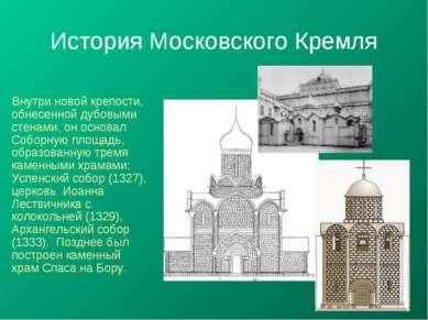 История Московского Кремля Внутри новой крепости, обнесенной дубовыми стенами...