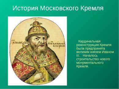 История Московского Кремля Кардинальная реконструкция Кремля была предпринята...