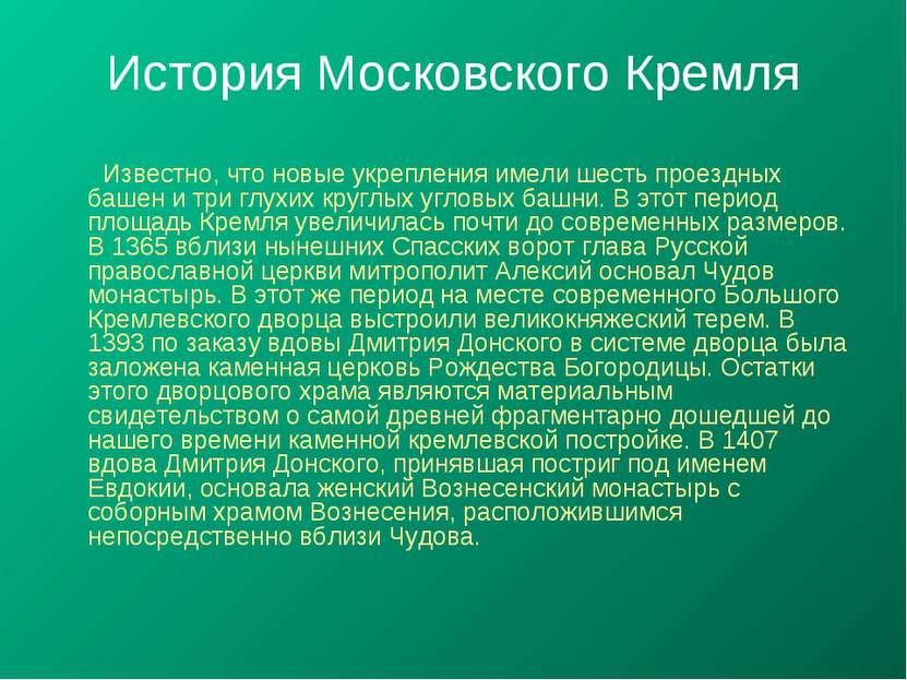 популярностью пользуется история москвоского кремля кратко зажигания мультивибратор