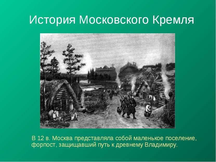 История Московского Кремля В 12 в. Москва представляла собой маленькое поселе...