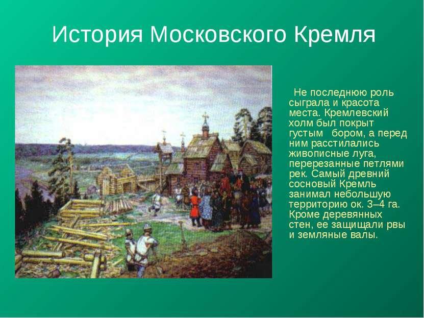 История Московского Кремля Не последнюю роль сыграла и красота места. Кремлев...