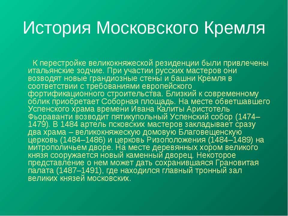 История Московского Кремля К перестройке великокняжеской резиденции были прив...