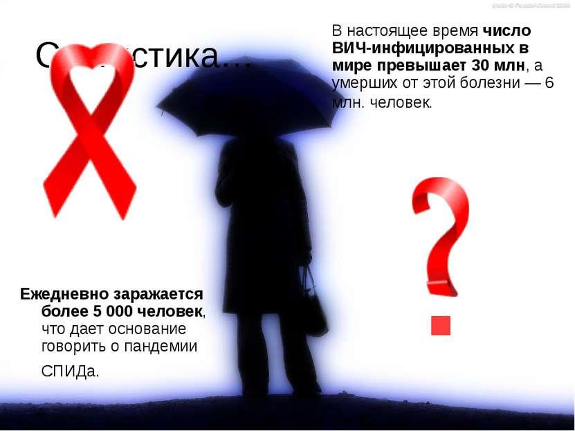 Статистика… В настоящее время число ВИЧ-инфицированных в мире превышает 30 мл...