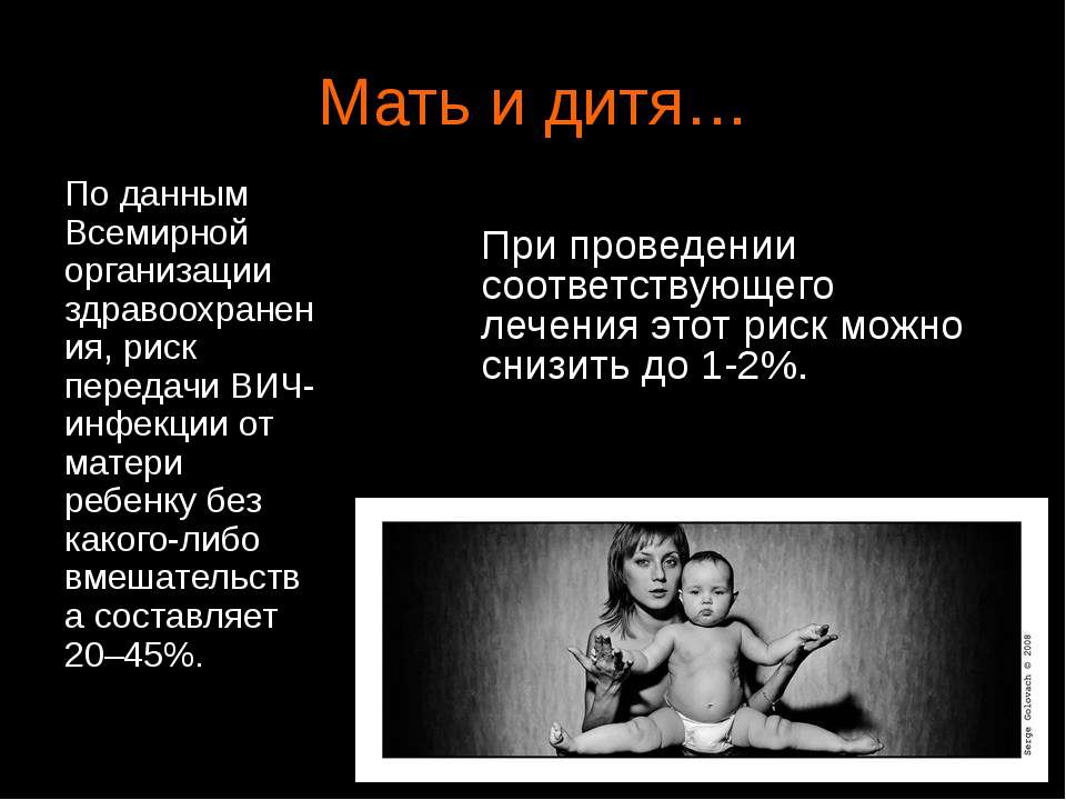 Мать и дитя… По данным Всемирной организации здравоохранения, риск передачи В...