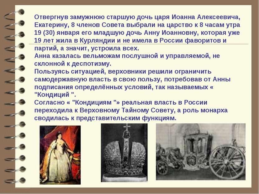 Отвергнув замужнюю старшую дочь царя Иоанна Алексеевича, Екатерину, 8 членов ...