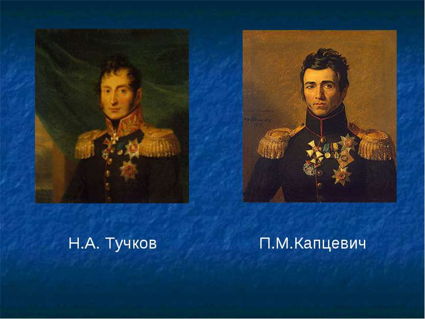 Н.А. Тучков П.М.Капцевич