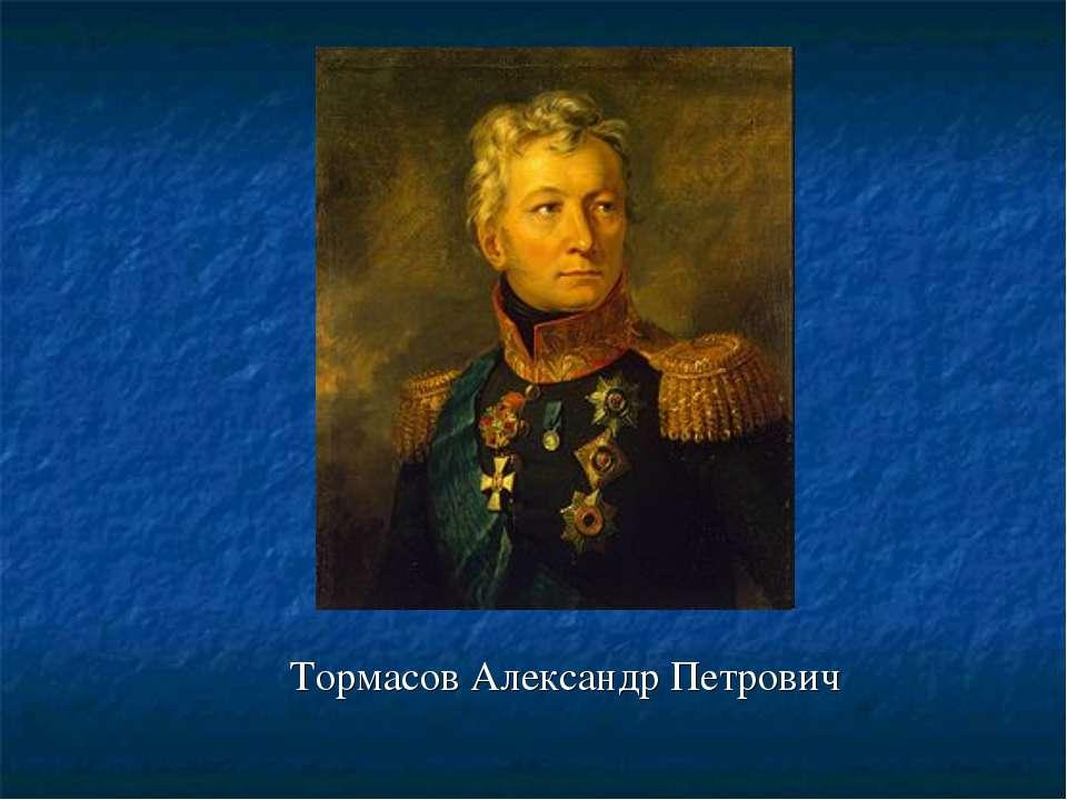 Тормасов Александр Петрович