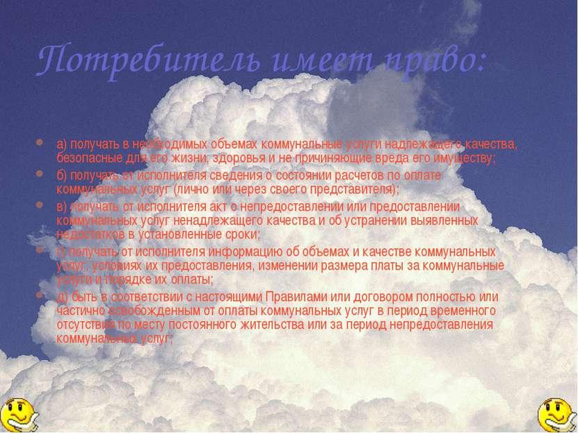 Потребитель имеет право: а) получать в необходимых объемах коммунальные услуг...