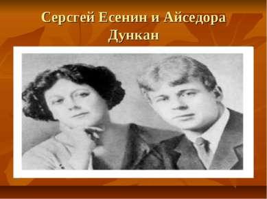 Серсгей Есенин и Айседора Дункан