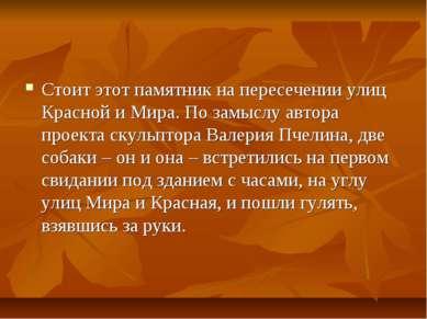 Стоит этот памятник на пересечении улиц Красной и Мира. По замыслу автора про...